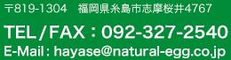 〒819-1304 福岡県糸島市志摩桜井4767 TEL・FAX092-327-2540