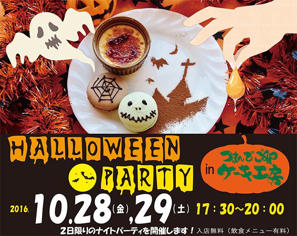 2016年10月ハロウインパーティinつまんでご卵ケーキ工房