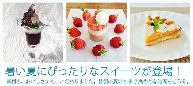 つまんでご卵ケーキ工房夏のメニュー